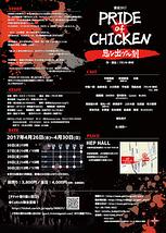PRIDE OF CHICKEN ~思シ出ヅル刻~