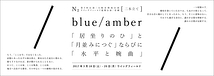 blue / amber