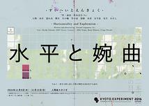 水平と婉曲 - Horizontality and Euphemism
