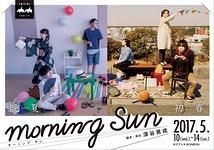 morning sun 晩夏/初春