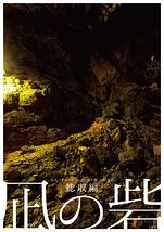 『凪の砦』総収編