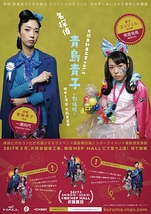 名探偵青島青子-劇場版-