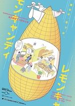レモンキャンディ【本日ツアー大千穐楽!!】