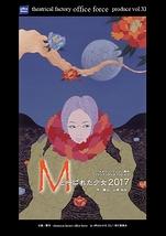 Mと呼ばれた少女 2017