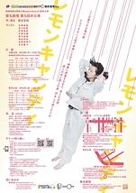 レモンキャンディ【大阪公演終演!26日東京公演初日!】