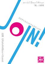JOIN~コメディユニットフェスティバル~