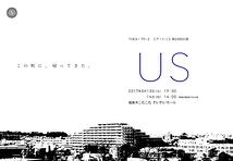 US(仮)