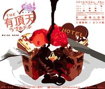 THE 有頂天ラブホテル
