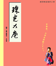 珠光の庵(200811福岡)