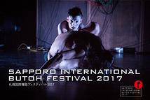 札幌国際舞踏フェスティバル