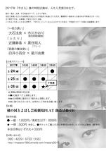 『今さら』劇団部 2017年春企画 ふたり芝居