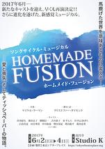 HOMEMADE FUSION -ホームメイド・フュージョン-