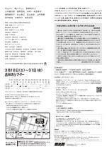 くじらの墓標 2017