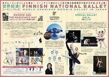 フィンランド国立バレエ団 『たのしいムーミン一家 ~ムーミンと魔法使いの帽子~』『北欧バレエ・ガラ』