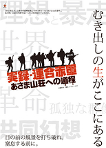 舞台版「実録・連合赤軍 あさま山荘への道程」