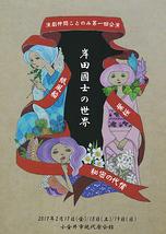 「紙風船」「葉桜」「秘密の代償」