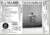 狂言『唐人相撲』/『MANSAIボレロ』
