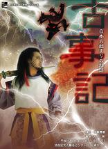 古事記 -日本の始まりの物語-