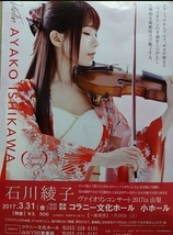 石川綾子ヴァイオリンコンサート