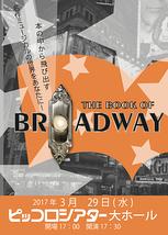 ミュージカルコンサート『THE BOOK OF BROADWAY』