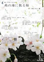 南の海に散る桜
