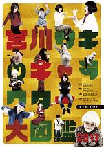 宮川サキのキャラクター大図鑑2017
