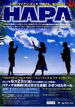 HAPA来日公演2017