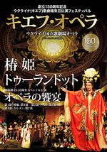 キエフ・オペラ~ウクライナ国立歌劇場~「椿姫」