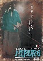 幕末疾風伝「MIBURO~壬生狼~」