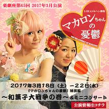 『マカロンちゃんの憂鬱 〜和菓子大戦争の巻〜』&『ミニコンサート』