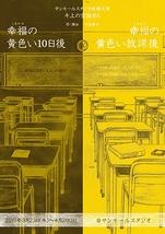 「幸福の黄色い放課後」/「幸福の黄色い10日後」