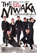 THE NIWAKA~ふてえがってえ男の話~