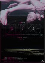 MOKK project05『地樹(ちぎ)なく声、ピリカ』