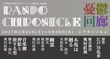 RANPO chronicle【憂鬱回廊】