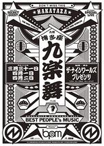 THE NINE WORLDS presents 九楽舞 博多座(くらぶ はかたざ)