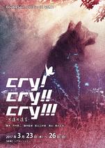 cry!cry!!cry!!!