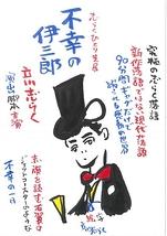 志らくひとり芝居「不幸の伊三郎」