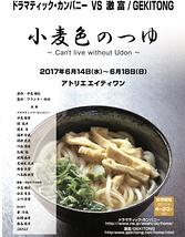 小麦色のつゆ ~ Can`t live without Udon ~