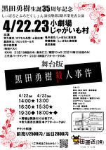 舞台版 黒田勇樹殺人事件