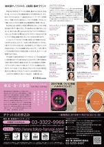 スペシャル・ガラ・コンサート~東京春祭2017 グランド・フィナーレを飾るオペラの名曲たち