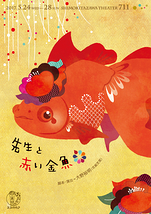 先生と赤い金魚