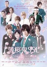 薄桜鬼SSL ~sweet school life~ THE STAGE ROUTE 斎藤一