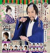 竜小太郎陽春特別公演