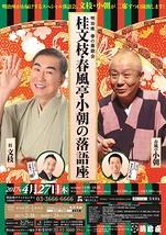 桂文枝・春風亭小朝の落語座