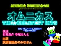オムニカス THE☆GREATEST HITS