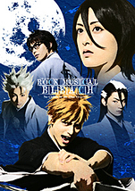 ロックミュージカル「BLEACH」
