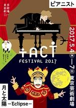 バリ島の仮面舞踊と影絵芝居「月と太陽 -Eclipse-」