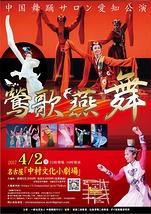 中国舞踊サロン愛知公演「鶯歌燕舞」