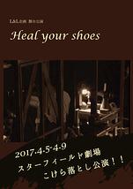 Heal your shoes