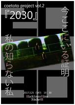 『 2 0 3 0 』
